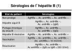 s rologies de l h patite b 1