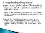 a neighborhood residents association j ichikai or chounaikai