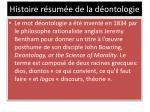 histoire r sum e de la d ontologie