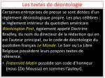 les textes de d ontologie1