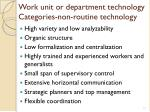 work unit or department technology categories non routine technology