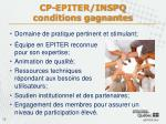 cp epiter inspq conditions gagnantes