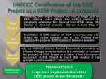 unfccc certification of the ddc project as a cdm project a proposal