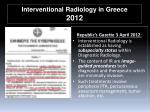 interventional radiology in greece 2012