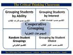 the critical thinking classroom1