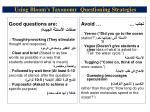using bloom s taxonomy questioning strategies