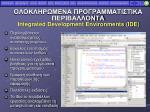 integrated development environments ide