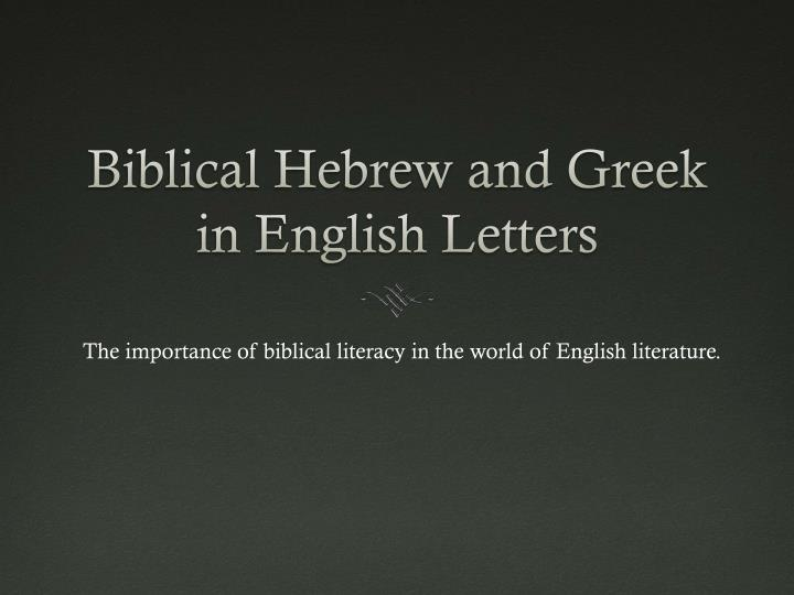 biblical hebrew and greek in english letters n.
