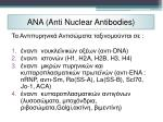 ana anti nuclear antibodies2