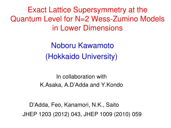 exact lattice supersymmetry at the quantum level for n 2 wess zumino models in lower dimensions n.