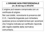 l origine non preferenziale art 26 del reg ce 2913 92