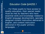 education code 44253 1