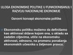 osnovni koncept ekonomske politike