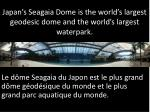 japan s seagaia dome is the world s largest geodesic dome and the world s largest waterpark