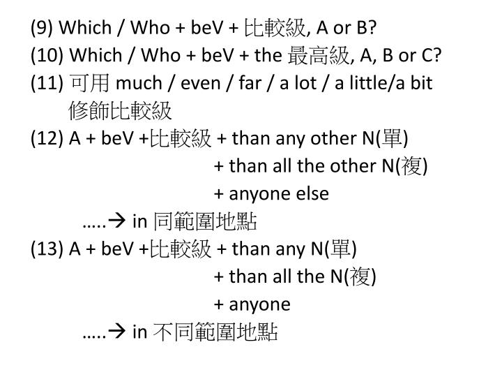 (9) Which / Who +