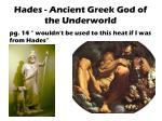 hades ancient greek god of the underworld