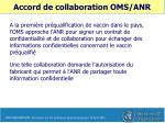 accord de collaboration oms anr
