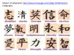 master of calligraphy http www chinapage com callig1 html masters calligraphy