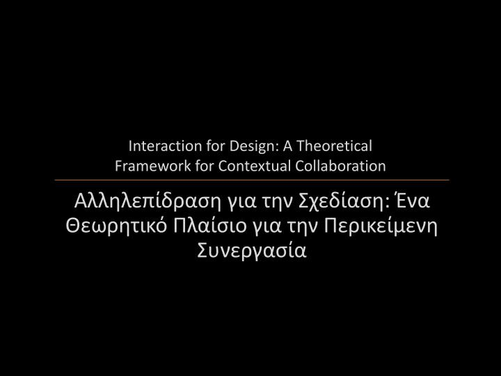 interaction for design a theoretical framework for contextual collaboration n.