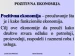 pozitivna ekonomija