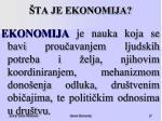 ta je ekonomija