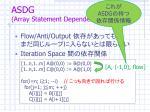 asdg array statement dependence graph1