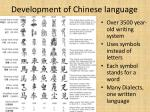 development of chinese language