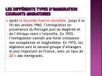les diff rents types d immigration courants migratoires