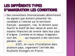 les diff rents types d immigration les conditions