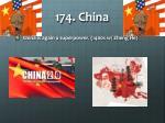 174 china