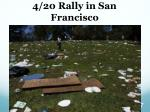 4 20 rally in san francisco