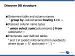 discover db structure