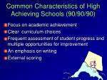common characteristics of high achieving schools 90 90 90