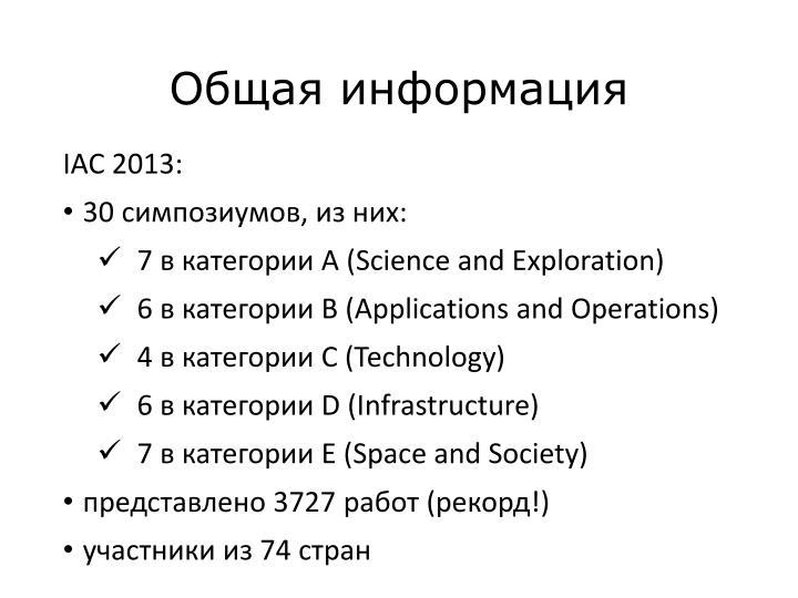 Общая информация