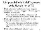 altri possibili effetti dell ingresso della russia nel wto