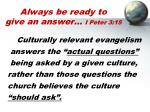 always be ready to give an answer i peter 3 15
