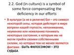 2 2 god in culture is a symbol of some force compensating the deficiency in our efforts