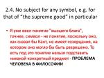 2 4 no subject for any symbol e g for that of the supreme good in particular