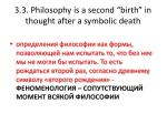 3 3 philosophy is a second birth in thought after a symbolic death