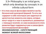 3 3 philosophy is an initial germ which only develops by concepts in an infinite cultural form