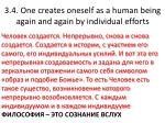 3 4 one creates oneself as a human being again and again by individual efforts