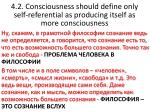 4 2 consciousness should define only self referential as producing itself as more consciousness