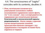 4 4 the consciousness of cogito coincides with its contents doubles it