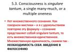 5 3 consciousness is singulare tantum a single many much or a multiple oneness