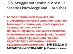 5 5 struggle with consciousness it becomes knowledge and vanishes