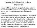 mamardashvili against national exclusivity