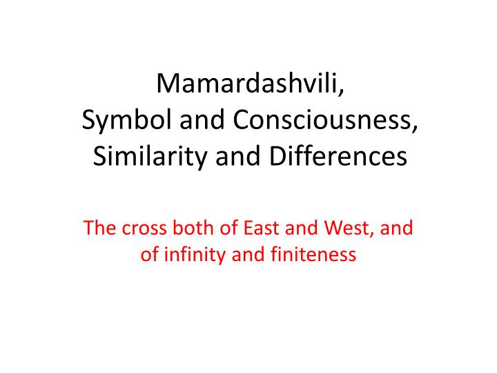mamardashvili symbol and consciousness similarity and differences n.