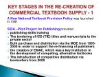 key stages in the re creation of commercial textbook supply 1