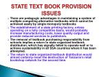 state text book provision issues
