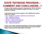 state textbook provision comment and conclusions 1